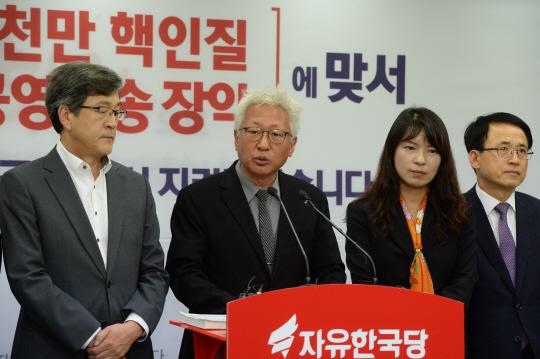 류석춘(왼쪽 두 번째) 자유한국당 혁신위원장이 13일 오전 서울 여의도 당사에서 박근혜 전 대통령과 서청원·최경환 의원 등 3명에 대한 탈당 권유를 골자로 한 제3차 혁신안을 발표하고 있다.