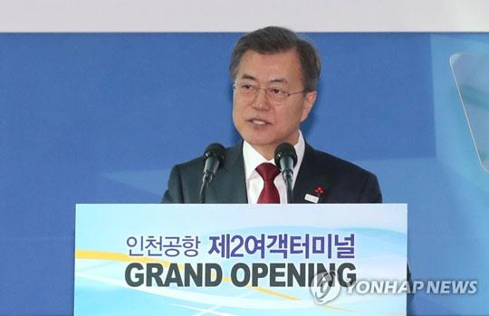 (영종도=연합뉴스)  문재인 대통령이 12일 오후 인천국제공항 제2터미널 개장식에서 축사하고 있다.