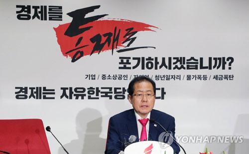 (서울=연합뉴스) 자유한국당 홍준표 대표가 14일 서울 여의도 당사에서 열린 최고위원회의에서 사퇴 의사를 밝히고 있다.