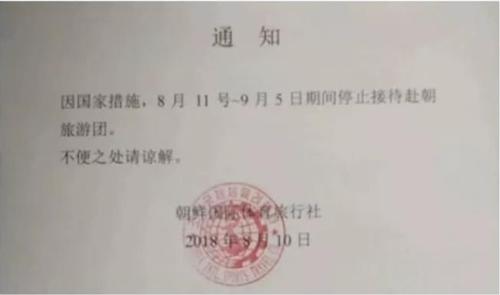 북한, 중국여행사들에 단체관광 잠정 중지 통보  [INDPRK 화면 캡처]