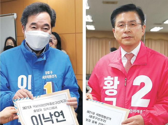 21대 국회의원 총선거 후보등록 시작일인 26일 오전 서울 종로 선거구에 출마한 이낙연(왼쪽 사진) 더불어민주당 후보와 황교안 미래통합당 후보가 종로구선거관리위원회에 후보등록 신청서를 제출하고 있다.
