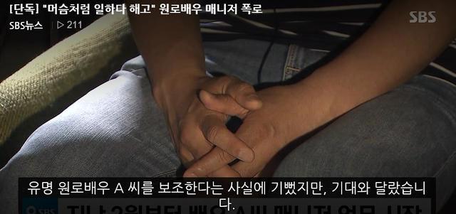 [서울=뉴시스] SBS TV '8시 뉴스'. 2020.06.29. (사진 = TV 캡처)